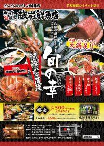 161013_越前鮮魚店_B5グルメ福井_ol